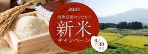 2021南魚沼産コシヒカリ 新米キャンペーン