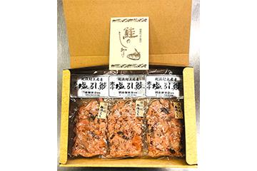 塩引鮭 粗ほぐし3袋
