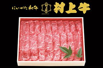 村上牛モモ すき焼き用350g