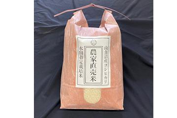 南魚沼産(五箇地区)コシヒカリ 農家直売米5kg